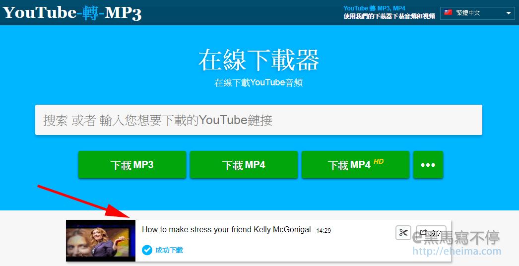 YouTube轉MP3轉換器,線上轉檔有夠快,MP4也能轉 – e黑馬寫不停