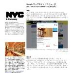 casestudies-nyc