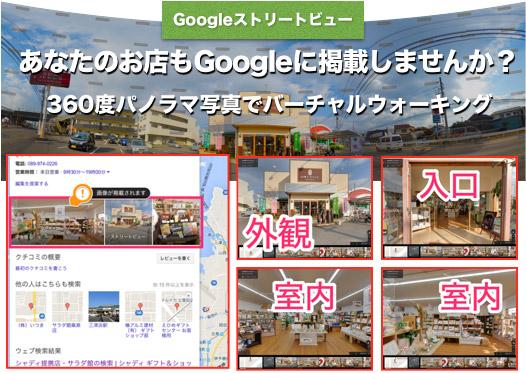 愛媛360のGoogleストリートビュー撮影サービス