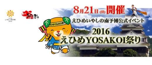 YOSAKOI2016_kikyann