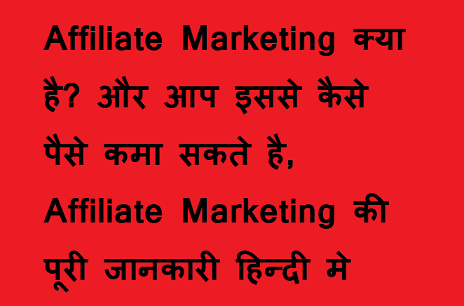 Affiliate Marketing kya hai? Isse paise kaise kamaye