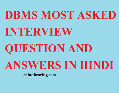 DBMS Interview Questions in Hindi