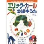 おすすめ絵本33?:『CD エリック・カール絵本うた』