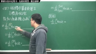 [復活][真・Pronhub 最大華人微積分教學頻道] 積分後篇重點四:微積分基本定理 II:先積再微型|觀念講解|數學老師張旭