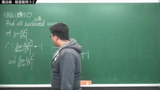 [重生][真・Pronhub 最大華人微積分教學頻道] 微分應用篇重點五:漸近線|精選範例 5-2|數學老師張旭