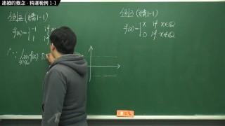[復甦][真・Pronhub 最大華人微積分教學頻道]連續篇|重點一:連續的概念|精選範例 1-1|數學老師張旭