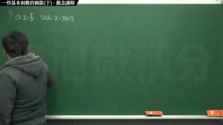 [復甦][真・Pronhub 最大華人微積分教學頻道] 極限篇重點三:一些基本函數的極限 (中集) 觀念講解 數學老師張旭