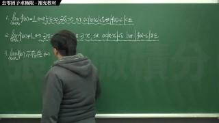 [復甦][真・Pronhub 最大華人微積分教學頻道] 極限篇重點六:去零因求極限|補充教材|數學老師張旭