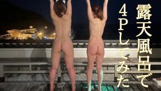 [混浴温泉秘書]【第3回愛知県】夜の露天風呂で仲良しカップルと一緒に交代でフェラしながら、4PでSEXしました。