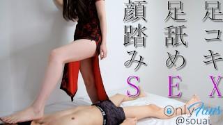 【個人撮影】足コキ&脚舐め&顔踏みえっち♡チャイナ服コスプレ