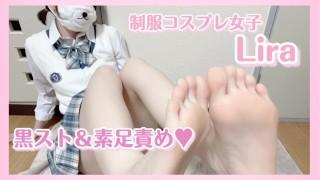 【制服コスプレ女子:Lira】黒ストッキングで足コキからの素足責めしちゃう♡