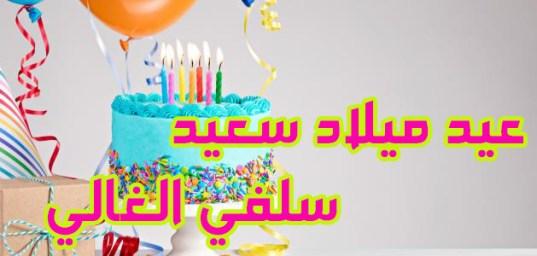 تهنئة عيد ميلاد بأسم سلفي مسجات ورسائل تهنئة في عيد ميلاد سلفي الغالي
