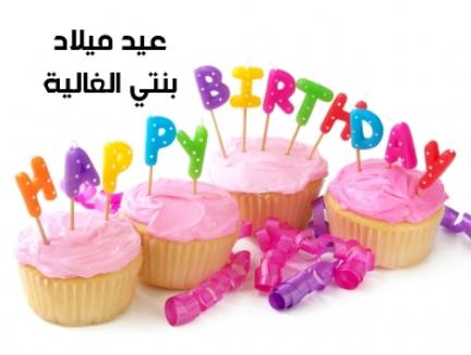 تهنئة عيد ميلاد بنتي مسجات ورسائل مميزة في عيد ميلاد ابنتي الحبيبة