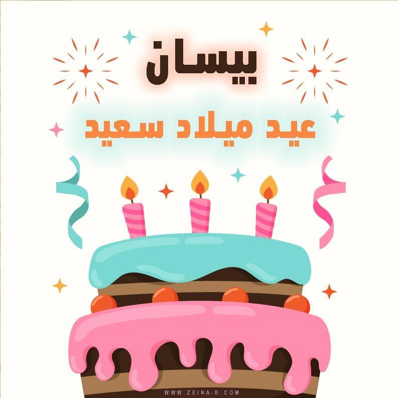 رسائل تهنئة عيد ميلاد بأسم بيسان مسجات وعبارات تهنئة ورسائل في عيد ميلاد بيسان