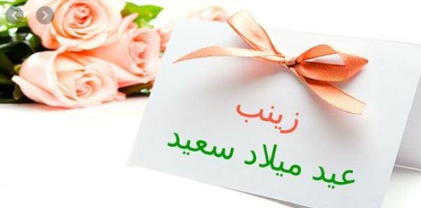 رسائل تهنئة في عيد ميلاد باسم زينب مسجات Sms في عيد ميلاد زينب