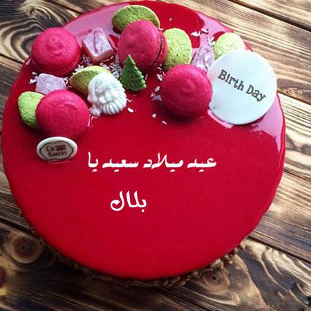 تهنئة عيد ميلاد باسم بلال مسجات و رسائل في عيد ميلاد بلال الغالي