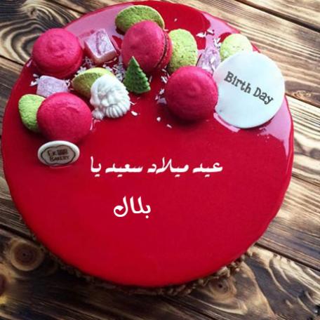 تهنئة عيد ميلاد باسم بلال مسجات و رسائل في عيد ميلاد بلال الغالي عيد ميلاد سعيد