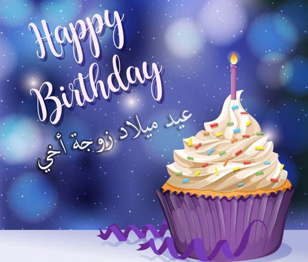 تهنئة في عيد ميلاد زوجة اخي مسجات ورسائل تهنئة في عيد ميلاد مرت أخي الغالية