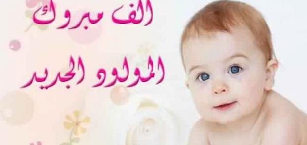 تهنئة بالمولود الجديد ذكر رسائل عبارات مسجات تهنئة بالمولود الجديد