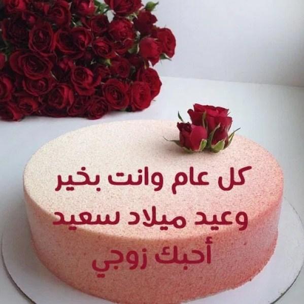 رسائل تهنئة عيد ميلاد من زوجة لزوجها كلمات وعبارات تهاني عيد ميلاد من زوجه لزوجها