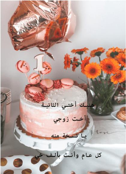 تهنئة عيد ميلاد أخت زوجي كلمات معايدة لاخت زوجي في عيد ميلادها
