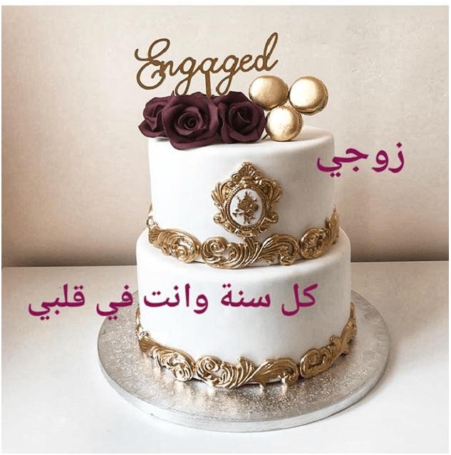 عبارات تكتب على كيكة عيد ميلاد الزوج كلمات ورسائل وكيك مكتوب