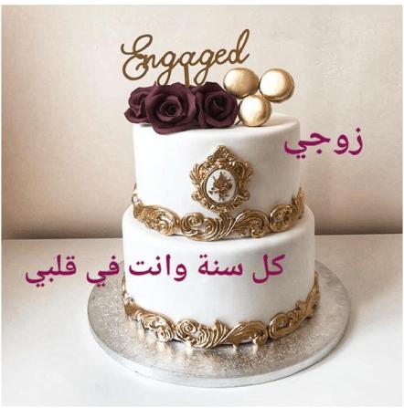عبارات تكتب على كيكة عيد ميلاد الزوج كلمات ورسائل وكيك مكتوب عليه في عيد ميلاد الزوج