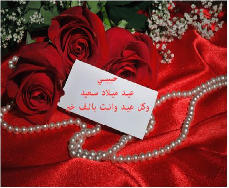 عبارات عيد ميلاد حبيبي قصيرة تويتر - كلمات ورسائل رومانسية وشعر خاص في عيد  ميلاد حبيبي