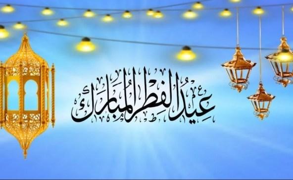 رسائل تهاني عيد الفطر 2020 إلى الأصدقاء مسجات للأصدقاء بمناسبة عيد الفطر المبارك