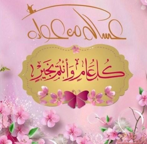 عبارات تهاني عيد الأضحي المبارك 2020 رسائل تهنئة في عيد الأضحي المبارك