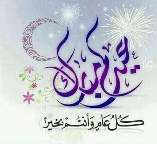 تهنئة إلى صديقي في عيد الأضحى 2020 عيد مبارك وكل عام وأنتم بخير تويتر
