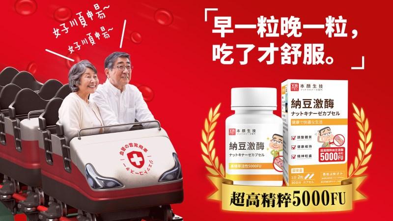 Nattokinase product by Eiffel Biotech