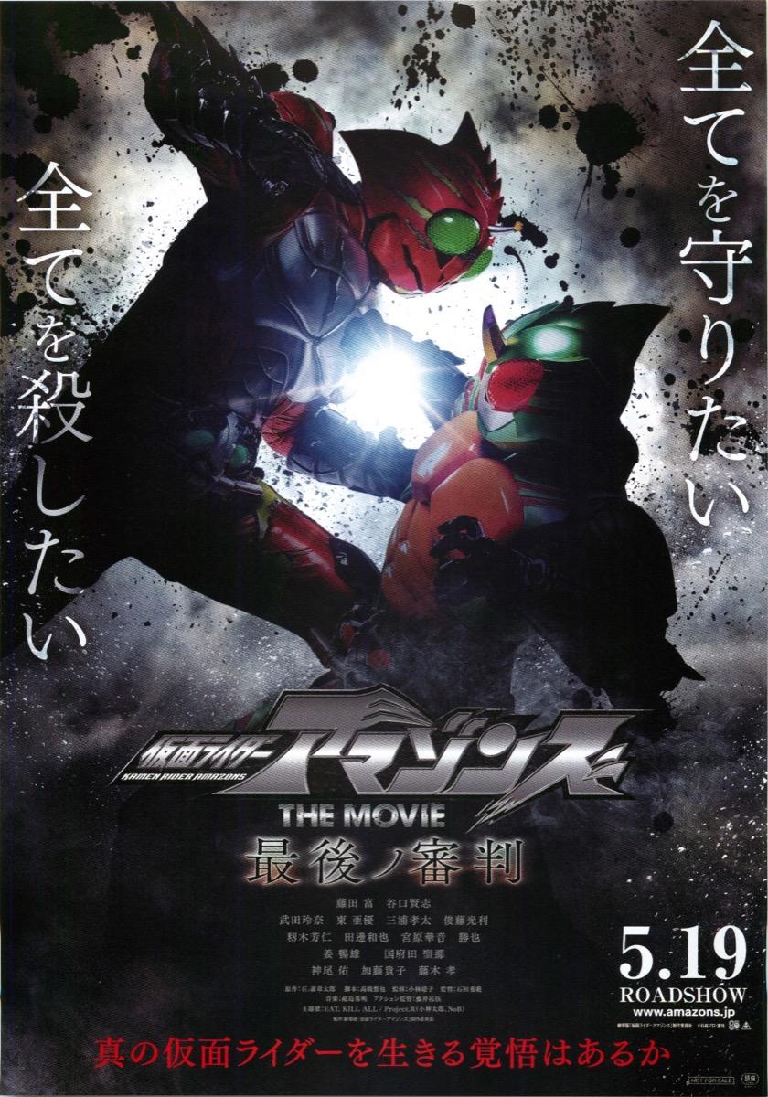 映畫チラシサイト:仮面ライダーアマゾンズ THE MOVIE 最後ノ審判