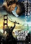 猿の惑星新世紀(ライジング)