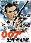 007サンダーボール作戦 1965年