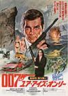 007ユアアイズオンリー 1981年