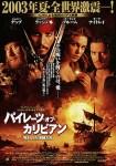 パイレーツ・オブ・カリビアン1/呪われた海賊たち