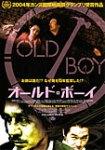 オールド・ボーイ(2003年 韓国)
