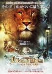 ナルニア国物語 第1章 ライオンと魔女