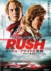 RUSH ラッシュプライドと友情