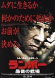 ランボー最後の戦場(2008年)