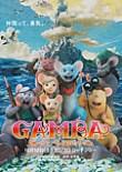 GAMBA ガンバと仲間たち