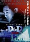 D&D/完全黙秘
