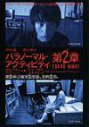 パラノーマル・アクティビティ第2章/TOKYO NIGHT