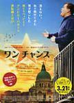 ワン チャンス(2013年)