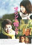 オカンの嫁入り (2010)