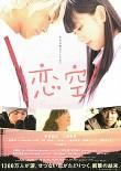 恋空 (2007)