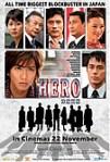 HERO(2007年・木村拓哉主演)