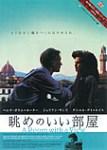 眺めのいい部屋(1986)
