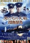 男たちの大和 YAMATO